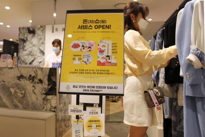 Department Store Introduces 'Shop-Alone' Service