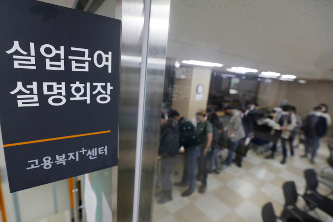 Job seekers line up for a government briefing on unemployment benefits (Yonhap)