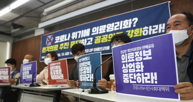 Civic activists urge the government to halt a push for telemedicine in Seoul on May 15, 2020. (Yonhap)