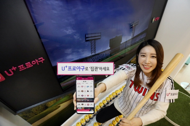 This undated photo provided by LG Uplus Corp. shows a model promoting the company's mobile application for the pro baseball league in South Korea.
