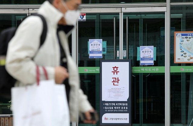 The entrance to a public library in Goyang, north of Seoul, is closed on May 31, 2020, as state-run facilities, such as libraries and museums, in Seoul and its surrounding areas suspended operations for two weeks due to a recent resurgence in new coronavirus cases. (Yonhap)