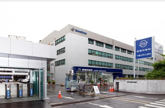 This file photo, provided by SsangYong Motor, shows the Guro service center in southwestern Seoul.