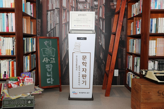 'Literature Vending Machine' Installed at Busan's Bosu-dong Book Alley