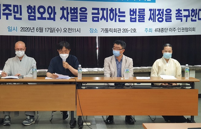 A religious group for minorities holds a press conference in Seoul on June 17, 2020. (Yonhap)