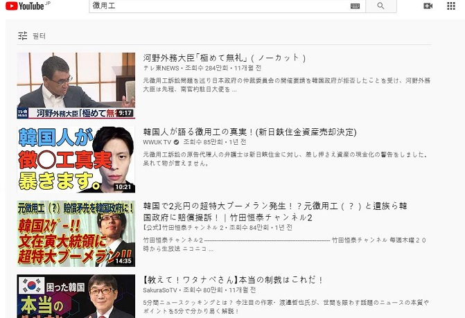Searching a Japanese word for 'forced laborers' on YouTube returns a video titled 'the true story of forced laborers told by Koreans' which gained 850,000 views and ranked second on the search list. (Yonhap)