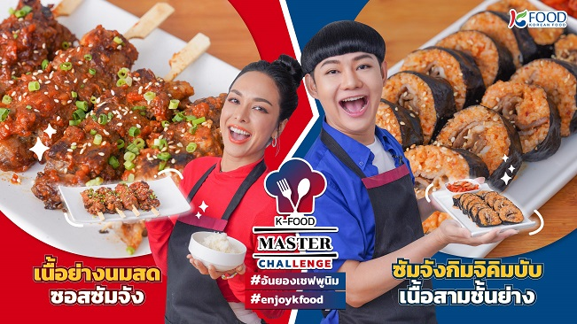 Korean Pepper Paste Exports Double in Thailand Thanks to K-drama