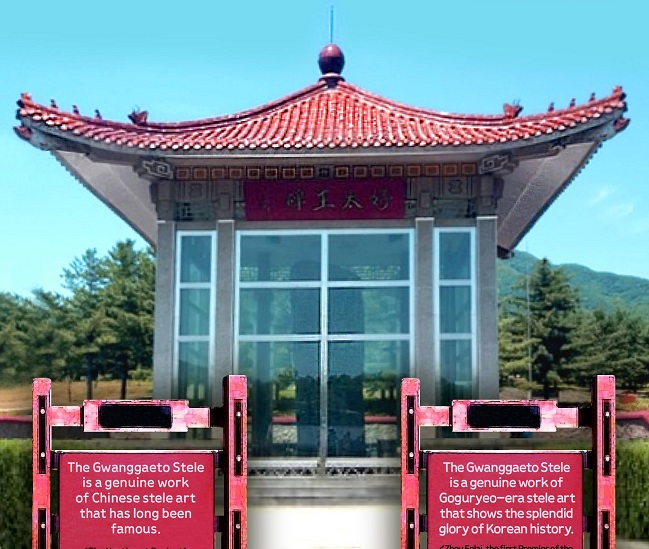 VANK Launches Campaign to Correct Misconceptions About the Gwanggaeto Stele