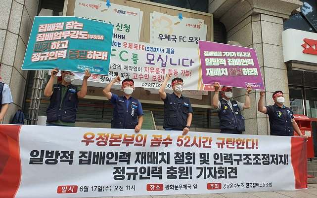 Members of the Korean Postal Worker's Union hold a press conference in front of the Gwanghwamun Post Office in Seoul on June 17, 2020. (Yonhap)