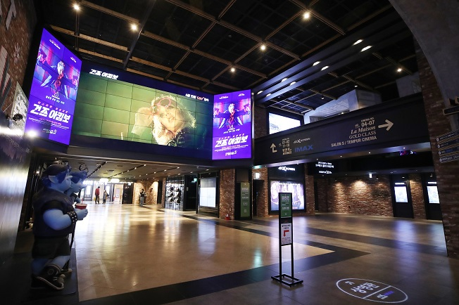 This undated photo shows an empty movie theater in central Seoul. (Yonhap)