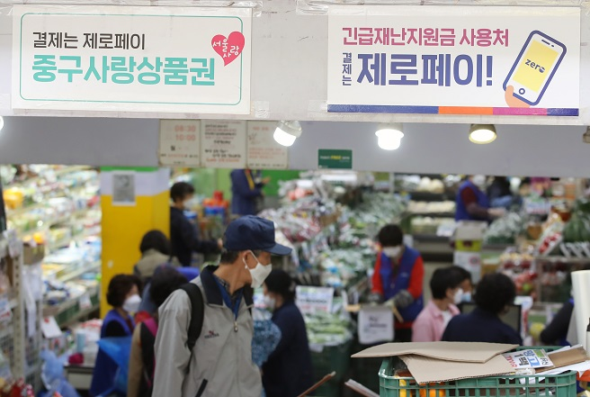 A promotional sign about the state relief funds is posted on the wall of a mart in Seoul on May 19, 2020. (Yonhap)