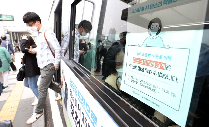 The undated file photo shows a sign that reads that bus riders without face masks are not allowed to get on the bus. (Yonhap)