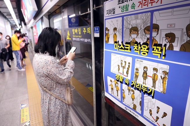 This photo, taken on May 26, 2020, shows a mask-wearing subway passenger waiting for a train at Seoul Station in central Seoul. South Korea mandated face masks at public transportation starting on the day. (Yonhap)