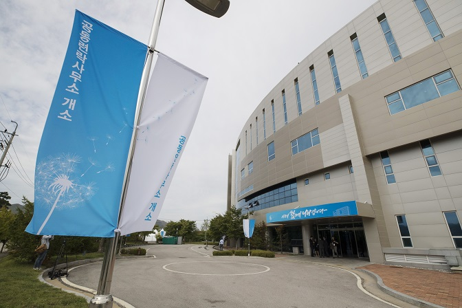 This file photo, taken in September 2018, shows the inter-Korean joint liaison office in the North Korean border town of Kaesong. (Yonhap)