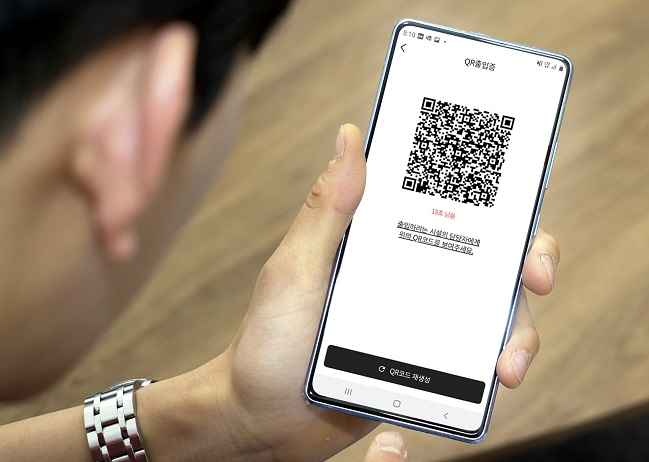 Mobile Carriers Release QR Code Entry Log on ID App to Fight Virus' Spread