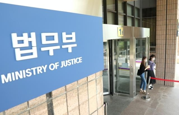 The Ministry of Justice office in Gwacheon, south of Seoul (Yonhap)