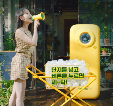 Binggrae to Stage Eco-friendly Campaign Featuring IU and Unique Washing Machine