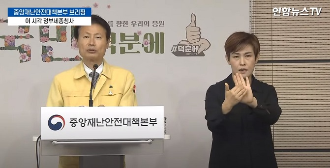 This screenshot shows Koh Koung-hee (R) signing a COVID-19 press briefing alongside Vice Health Minister Kim Ganglip at the administrative city of Sejong on July 6, 2020. (Yonhap)