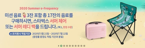 "This image, captured from Starbucks Korea's homepage, shows its summer promotional event to give customers limited editions of goods under its ""e-frequency"" program."