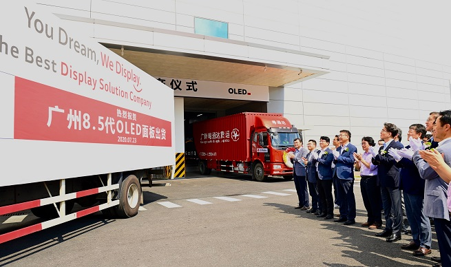 LG Display Commences Mass Production of OLED Panels at Guangzhou Plant