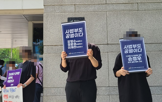 Civic activists protest against a court's decision not to extradite Son Jong-woo to the United States in front of the Seoul High Court in Seoul on July 7, 2020. (Yonhap)