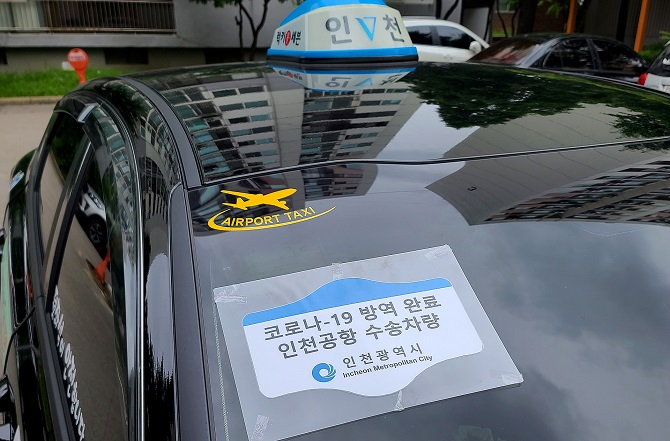 Incheon designated 100 taxis last April to be used exclusively for passengers coming from overseas. (Yonhap)