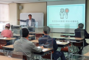 Private Investigation Administrator Education Institute Established in Busan