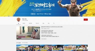 Online Boryeong Mud Festival Reaches 1.4 mln Views