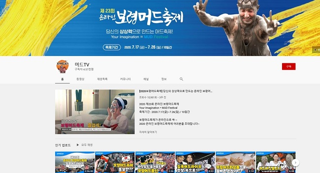 Online Boryeong Mud Festival Reaches 1.4 mln Views