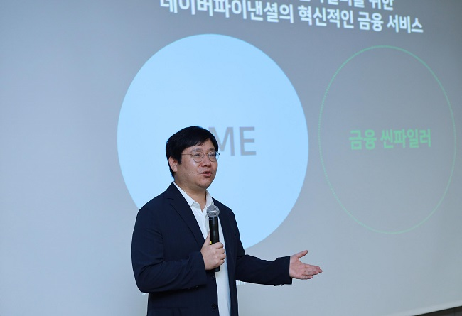 Naver Teams Up with Mirae Asset to Launch New Loan Service for Small Vendors