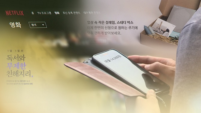 This image, provided by Yonhap News TV, shows the use of subscription services. (Yonhap)