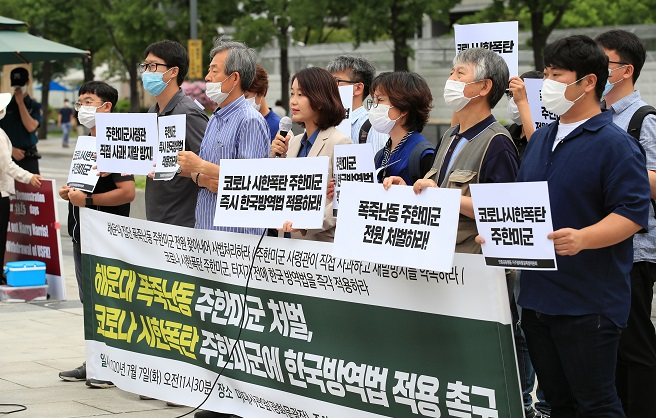 A group of activists holds a rally in Seoul on July 7, 2020, demanding punishment of some U.S. Forces Korea soldiers accused of unruly behavior on the U.S. Independence Day the previous week. (Yonhap)