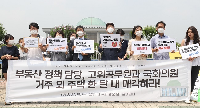 Activists from People's Solidarity for Participatory Democracy hold a press conference in front of the National Assembly in Seoul on July 8, 2020. (Yonhap)