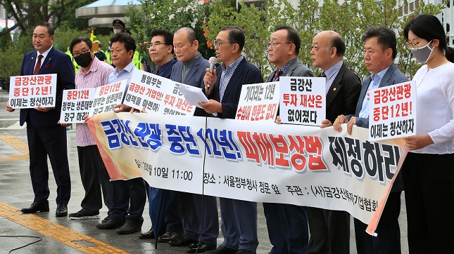 A group of people involved in a tour program to Mount Kumgang in North Korea call for legislation to compensate for their losses from the now-suspended cross-border project during a rally in front of the government complex in central Seoul on July 10, 2020. (Yonhap)