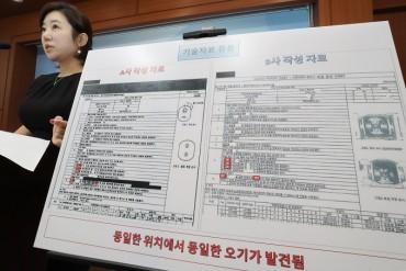Hyundai Heavy Fined 970 mln Won for Unfair Trade