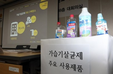 14,000 Estimated to Have Died from Humidifier Sanitizer Scandal