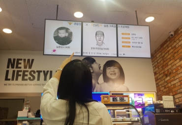 Store Screens Tapped to Help Find Missing Children