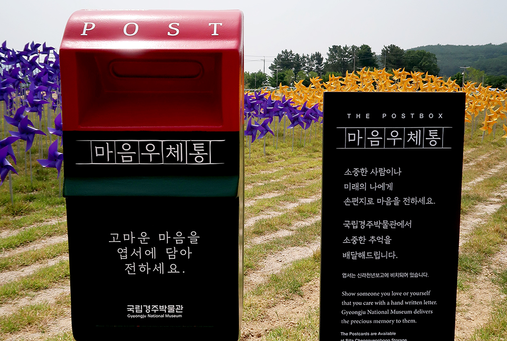 "While demand for ""slow mail' services is on the decline, People are emotionally attached to the old-fashioned post mailbox on the street. This ""Slow Mailbox"" offered by  Gyeongju National Museum, is an mail service that appeals to ""the beauty of slowness"" in exchanging mails against the backdrop of fast digital era. (Image courtesy of Gyeongju National Museum)"