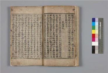 Oldest 'Samguk Yusa' Copy Registered as Nat'l Treasure