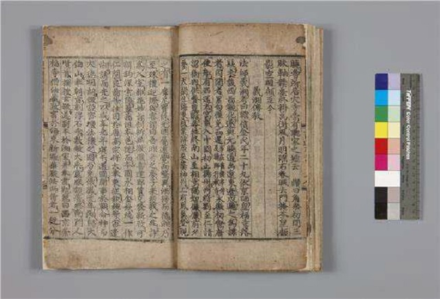 Oldest 'Samguk Yusa' Copy Registered as Nat'l Treasure
