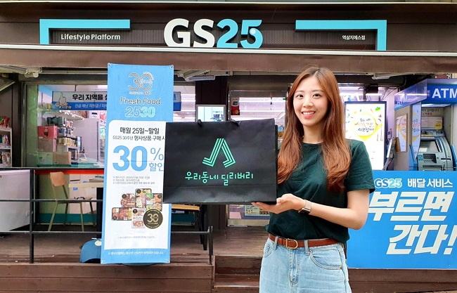 GS Retail aims to infiltrate the 20 trillion won (US$17 billion) delivery market with 'Neighborhood Delivery'. (image: GS Retail)