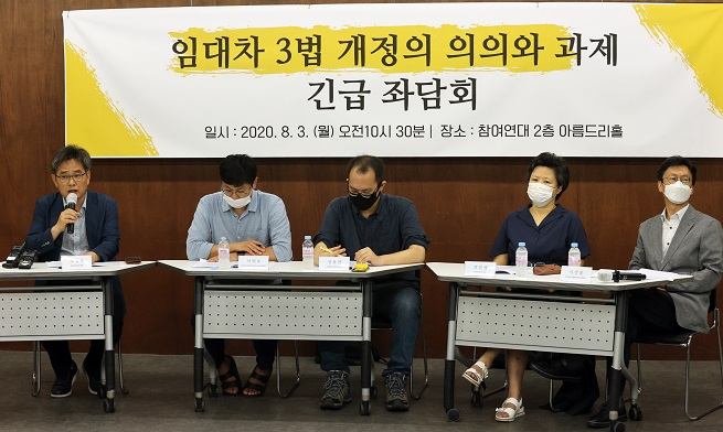 Civic group representatives hold a symposium in Seoul on Aug. 3, 2020, to discuss the effects of new tenant protection bills. (Yonhap)