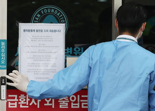 This photo, taken on Aug. 7, 2020, shows a statement put up at the entrance of the emergency room of Asan Medical Center in southern Seoul expressing regret for inconvenience caused by a strike by trainee doctors. (Yonhap)