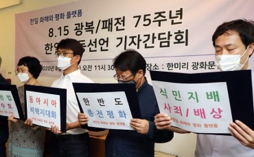 Korea-Japan Civic Alliance Urges Efforts to Settle Bilateral History Issues
