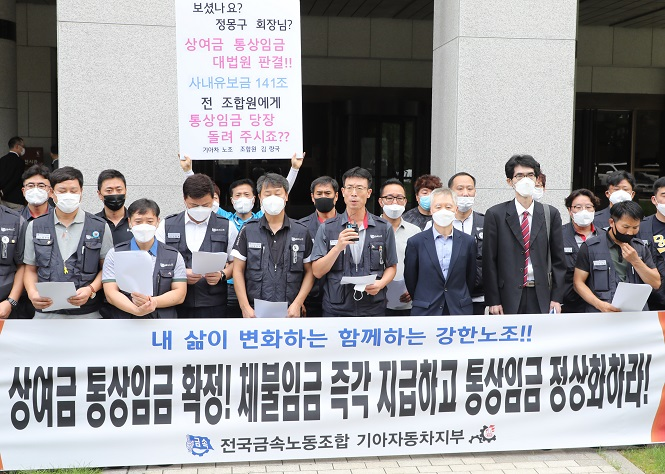 Workers of Kia Motors Corp. hold a press conference in front of the Supreme Court in Seoul on Aug. 20, 2020. (Yonhap)