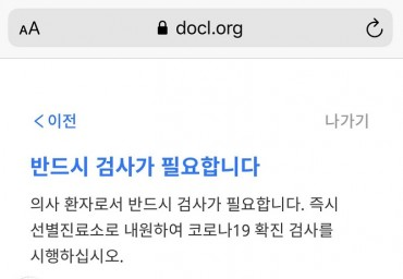 Google Pledges US$500,000 for Virus Self-checkup Site Developed by S. Korea's Military