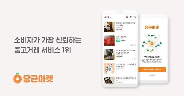 This photo, provided by Danggeun Market, shows an image of its namesake secondhand transaction app.