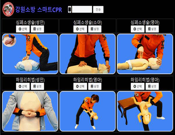 The smart CPR manual contains information on how to give first aid to a person suffering from cardiac arrest or respiratory obstruction. (image: Gangwon Fire Headquarters)