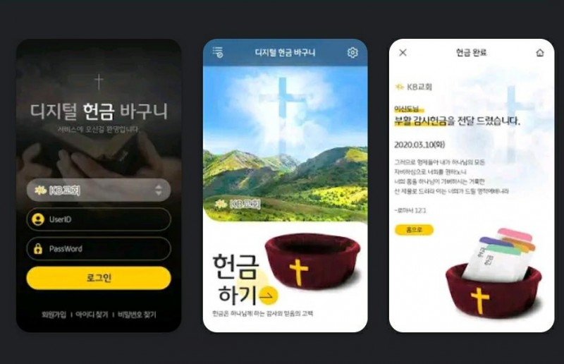 KB Kookmin Bank Introduces Digital Offering Basket for 'Untact' Church Services