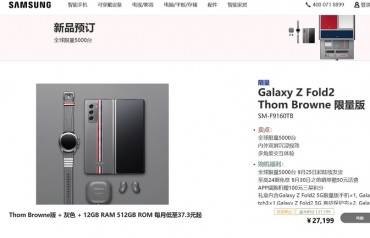 Galaxy Z Fold 2 Limited Edition Sells Out Just in 4 Minutes in China