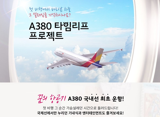This image, provided by Asiana Airlines Inc. on Sept. 24, 2020, shows an ad for its envisioned sightseeing flights.